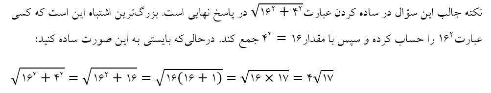 چگونه در درس ریاضی، سریع تر محاسبه کنیم؟